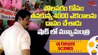 పోలవరం కోసం తనకున్న 4000 ఎకరాలను దానం చేశాడు.. షాక్ లో CM | Ultimate Movie Scenes | TeluguOne - TELUGUONE