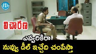 Samuthirakani Threatens Kishore Kumar | Vicharana Movie Scenes | Samuthirakani | iDream Movies - IDREAMMOVIES