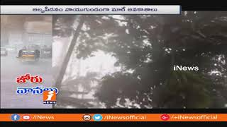 Heavy Rains In Several States Over Low pressure In Bangla kaatham | iNews - INEWS