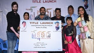 Prekshakudu Movie Title launch | TFPC - TFPC