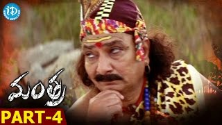 Mantra Full Movie Part 4 || Sivaji, Charmi Kaur, Kausha || Tulasi Ram || Anand - IDREAMMOVIES