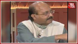 किसने दिलाया Amar Singh गुस्सा ? - AAJTAKTV
