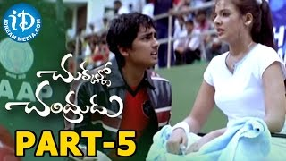 Chukkallo Chandrudu Full Movie Part 5 || Siddharth, Sada, Saloni, Charmy || Siva Kumar || Chakri - IDREAMMOVIES