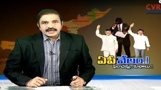 ఏపీ వేలం.!  ఫించన్లు.. కులాలు :CM Chandrababu announces Rs. 2000 Pension | YS Jagan offers 3000 |CVR - CVRNEWSOFFICIAL
