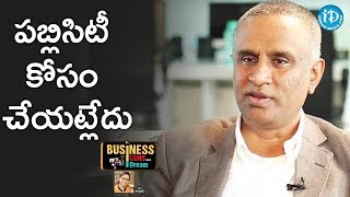 I Don't Do It For Fame - Suresh Reddy || Business Icons With iDream - IDREAMMOVIES