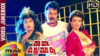 Chiranjeevi Video Songs | Raja Vikramarka Movie Songs Jukebox | Radhika | Amala - MANGOMUSIC