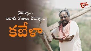 KABELA | Telugu Short Film 2020 | By Subramanyam E | Sirisha Jasti | Gowri Vandana | TeluguOne - TELUGUONE