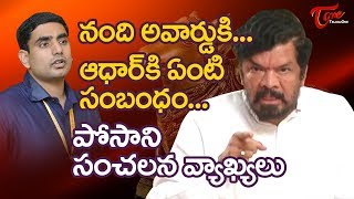 Posani Sensational Comments on AP Minister Nara Lokesh over NANDI AWARDS Controversy - TELUGUONE