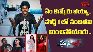 Comedian Saptagiri Ultimate Speech At Premakatha Chitram 2 Press Meet | TeluguOne - TELUGUONE