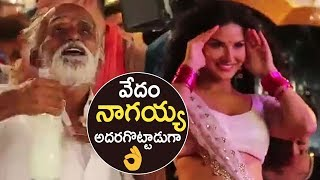 Vedam Nagaiah Sings and Dances For Sunny Leone | Garuda Vega Movie | TFPC - TFPC