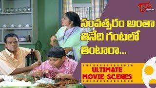 సంవత్సరం అంతా తినేది గంటలో తింటారా... | LB Sriram Ultimate Comedy Scenes | TeluguOne - TELUGUONE