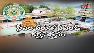Special Focus on Vijayawada Kanaka Durga Temple Frequent Controversies | CVR News - CVRNEWSOFFICIAL