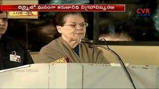 Sonia Gandhi Speech Live | Sonia Gandhi unveils Karunanidhi statue at DMK headquarters | CVR News - CVRNEWSOFFICIAL