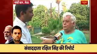 Modi government is loved by people of Meerut - ABPNEWSTV