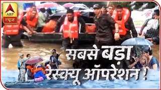 Sansani: Watch BIGGEST RESCUE OPERATION in Kerala - ABPNEWSTV