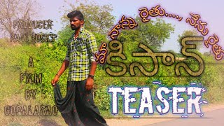 #కిసాన్ short film  Teaser ||A film by gopalarao||New telugu short film 2019 - YOUTUBE