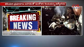 Explosion in Visakhapatnam Steel Plant | None Injured | CVR NEWS - CVRNEWSOFFICIAL