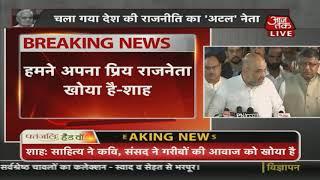 हमने अपना प्रिय राजनेता खोया है: अमित शाह | Amit Shah Press Conference LIVE - AAJTAKTV