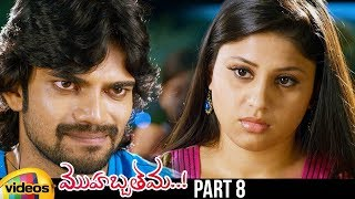 Mohabbath Mein Latest Telugu Movie HD | Karthik | Hameeda | New Telugu Movies | Part 8 |Mango Videos - MANGOVIDEOS