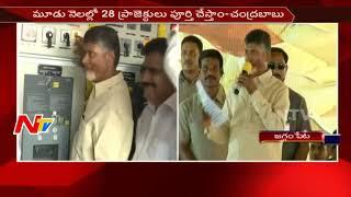 AP CM Chandrababu Naidu Speech at Jaggampeta Bahiranga Sabha || Purushottama Patnam Project || NTV - NTVTELUGUHD