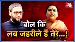 BJP नेताओं की ज़ुबां सबसे जहरीली! लोकतंत्र में 'जहरीले' नेताओं का क्या काम?   हल्ला बोल - AAJTAKTV