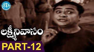 Lakshmi Nivaasam Full Movie Part 12    Krishna, Sobhan Babu, Vanisree    K V Mahadevan - IDREAMMOVIES