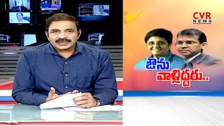 ఔను వాళ్లిద్దరు | Gopalakrishna Dwivedi Appointed as New AP CEO | Kiran Bedi | CVR NEWS - CVRNEWSOFFICIAL