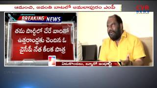 టీడీపీ కి .. మరో షాక్.. : Amalapuram TDP MP Pandula Ravindra Babu Joining into YSRCP | CVR News - CVRNEWSOFFICIAL