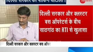 RTI reveals parking scam in Delhi | आरटीआई ने दिल्ली में पार्किंग घोटाले का खुलासा किया - ZEENEWS