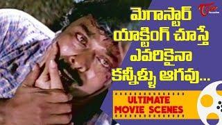 మెగాస్టార్ యాక్టింగ్ చూస్తే ఎవరికైనా కన్నీళ్ళు ఆగవు.. | Chiranjeevi Ultimate Scenes | TeluguOne - TELUGUONE