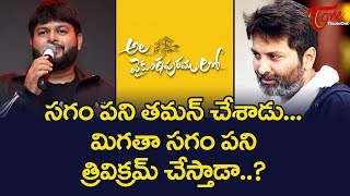 Will Trivikram & Thaman to do Magic for Ala Vaikunthapurramloo | Allu Arjun | TeluguOne - TELUGUONE