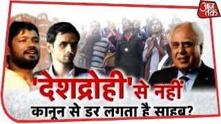 क्या देशविरोधी नारेबाजी करने वालों के साथ है कांग्रेस? देखिए Dangal Rohit Sardana के साथ - AAJTAKTV