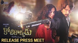 Kotikokkadu Movie Press Meet | LIVE | Sudeep | Nithya Menen - TFPC