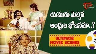 యముడు మెచ్చిన ఆంధ్రుల భోజనమా..? | Yamagola Movie Ultimate Scene | TeluguOne - TELUGUONE