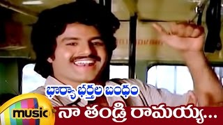 Bharya Bhartala Bandham Telugu Movie Songs | Naa Thandri Ramayya Full Video Song | ANR | Balakrishna - MANGOMUSIC