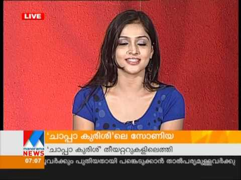 "malayalam actress ramya nambeeshan  from ""superamminikutty"""