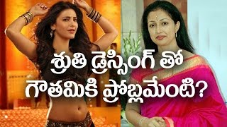 Shruti Haasan on differences with Gautami | Kamal Haasan - IGTELUGU