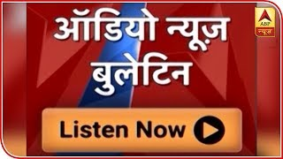 Audio Bulletin: If India Attacks, We'll Retaliate: Imran Warns | ABP News - ABPNEWSTV