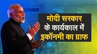 Modi sarkar turns 4: Indian economy performance | मोदी सरकार के कार्यकाल में इकॉनमी का रिपोर्ट कार्ड - ZEENEWS