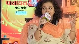 Madhya Pradesh में महिलाओं की सुरक्षा पर Shobha Ojha और Archana Chitnis में बहस | #PanchaayatAajTak - AAJTAKTV
