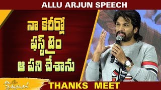 I Did First Time In My Career: Allu Arjun | Ala Vikuntapuramlo Thanks Meet | #alluarjun | - IGTELUGU