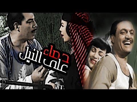 فيلم دماء على النيل -  Dema2 3ala El Nile Movie - اتفرج دوت كوم