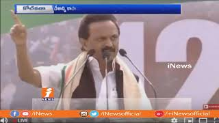 DMK Leader Stalin Speech at United India Rally Public Meeting | Mamata Banerje | Kolkata iNews - INEWS