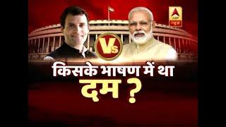PM Modi's experience dominated Rahul Gandhi in Lok Sabha, say people in Uttar Pradesh - ABPNEWSTV