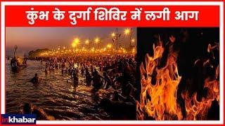 Kumbh 2019: प्रयागराज में कुंभ के दुर्गा शिविर में लगी आग - ITVNEWSINDIA