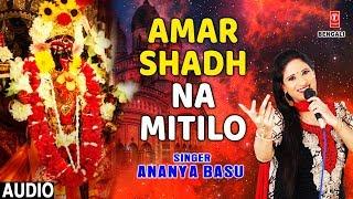Amar Shadh Na Mitilo I Bengali Devi Bhajan I ANANYA BASU I New Latest Full Audio Song - TSERIESBHAKTI