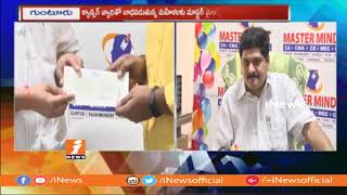 Master Minds Students and Management Donate Money To Bone Marrow Failure Patient | Guntur | iNews - INEWS