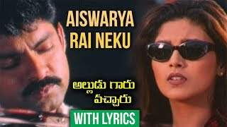 Aiswarya Rai Neku Video Song With Lyrics | Alludu Garu Vachcharu | Jagapathi Babu | Kausalya | Heera - RAJSHRITELUGU