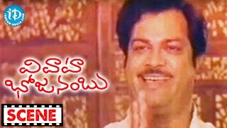 Vivaha Bhojanambu Movie Scenes - Rajendra Prasad Realizing His Mistake || Jandhyala - IDREAMMOVIES