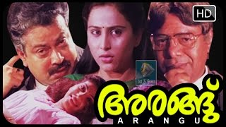 Arangu 1991 Malayalam Movie